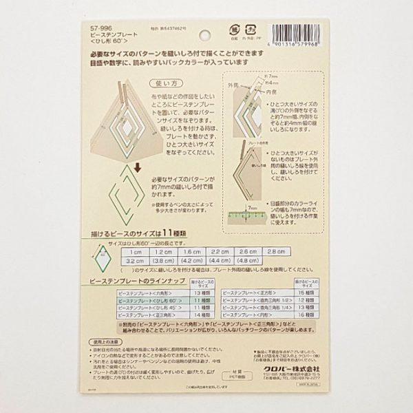 regla-clover-diamantes60-detras